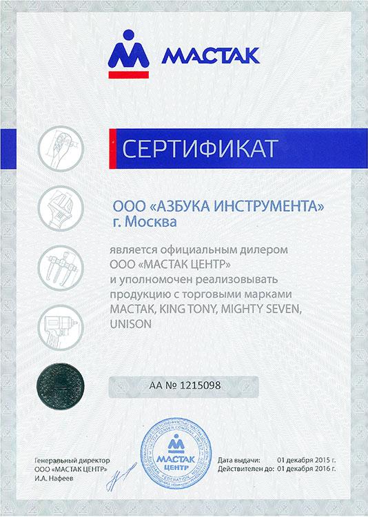 Сертификат MIGHTY  SEVEN